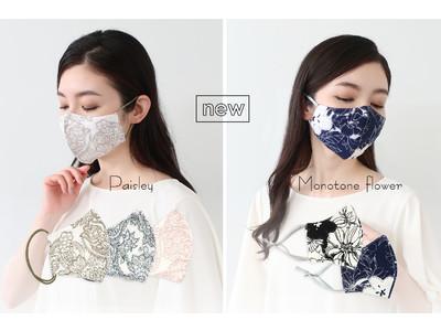 マスク専門オンラインストア「MASK CLUB」にボタニカル柄やリボンモチーフの新作夏マスクが入荷。