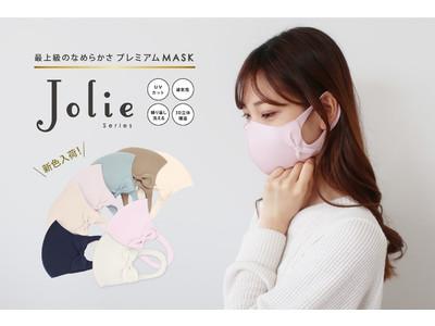 マスク専門オンラインストア「MASK CLUB」に、人気のリボンモチーフマスクに新色が入荷!