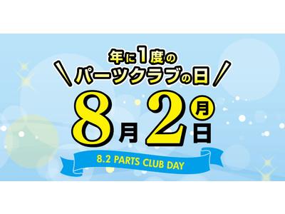 年に一度のパーツ(82)クラブの日!ビーズ&アクセサリーパーツショップ「PARTS CLUB」全店でお得なイベントを開催!