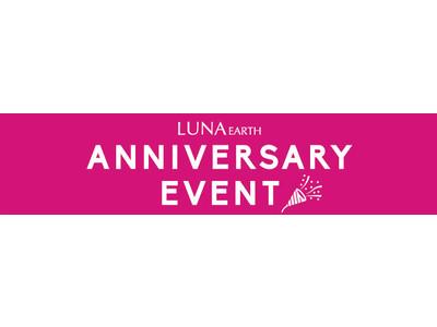 アクセサリーブランド「LUNA EARTH」の周年祭イベントを開催!イオンモール伊丹昆陽店8/20~・東京ドームシティラクーア店8/27~