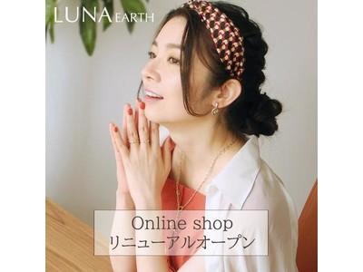 プチプラアクセサリーブランド「LUNA EARTH」のオンラインストアがリニューアル!リニューアルを記念してお得なセットも販売。