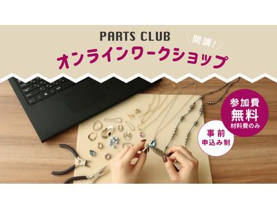 ビーズ&アクセサリーパーツショップ「PARTS CLUB」のオンラインワークショップ10月分の申込受付スタート!