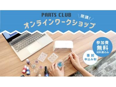 ビーズ&アクセサリーパーツショップ「PARTS CLUB」が、8月よりオンラインワークショップを開講!
