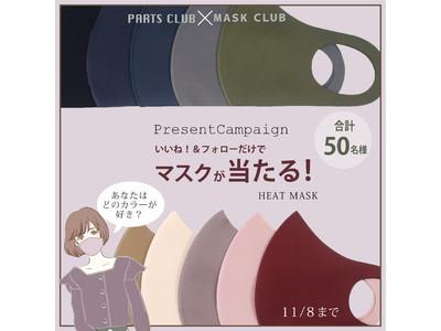 あったかヒートマスクが合計50名に当たるSNSキャンペーン!マスク専門EC店「MASK CLUB」+「PARTS CLUB」合同企画 11/8(日)まで