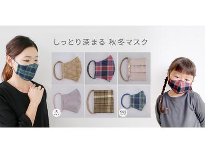 チェック柄やモーヴ系カラーなど冬の新作マスクが専門EC店「MASK CLUB」で11/20(金)~発売