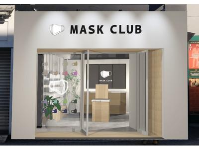 マスク専門店「MASK CLUB」の1号店が渋谷センター街に12/11(金)オープン!
