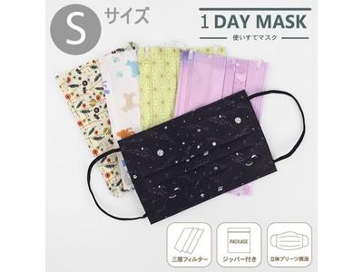大人気!不織布1dayマスクの小さめサイズを、マスク専門オンラインストア「MASK CLUB」で1/27(水)~販売開始