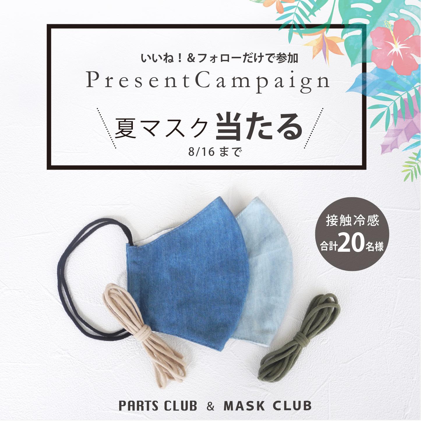 夏マスクが合計20名に当たるSNSキャンペーン!マスク専門EC店「MASK CLUB」+「PARTS CLUB」合同企画 8/16(日)まで
