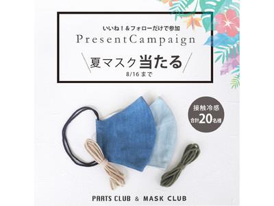 夏マスクが合計20名に当たるSNSキャンペーン!マスク専門EC店「MASK CLUB」 「PARTS CLUB」合同企画 8/16(日)まで