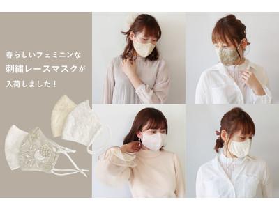 マスク専門オンラインストア「MASK CLUB」で刺繍レースマスクを販売開始