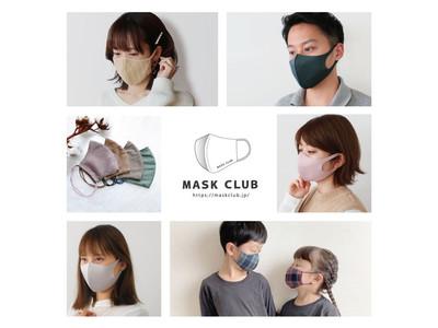 マスク専門店「MASK CLUB」のPOP UP STORE開催!JR池袋駅にて3/26(金)~