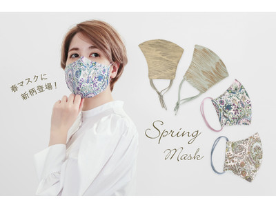 マスク専門オンラインストア「MASK CLUB」で、春の新柄マスクを販売開始