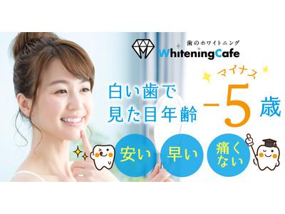 歯のホワイトニング専門店【ホワイトニングカフェ】神戸・札幌・千葉など全国16店舗展開。この夏、福岡と愛知に2店、新規オープン!