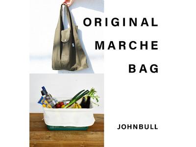 JOHNBULL 新作オリジナルマルシェバッグ2型をリリース!