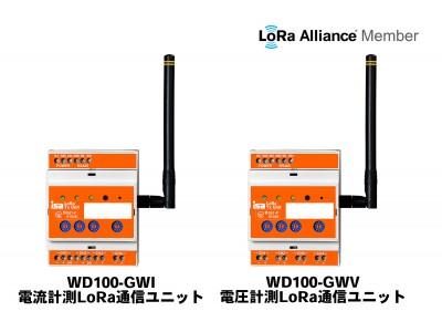 LoRa 無線方式 電流計測・電圧計測通信ユニット、水位センサ、新発売 !!