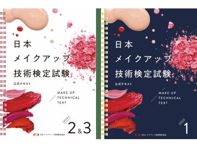 JMA「日本メイクアップ技術検定試験」公式テキストを全面改訂