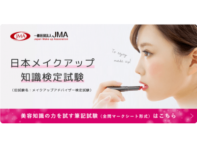 JMA「日本メイクアップ知識検定試験(ベーシック・アドバンス)」を開始