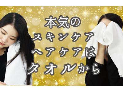 ~肌と髪のためのタオル~本気のスキンケア、ヘアケアはタオルから。アタラシイものや体験の応援購入サービス「Makuake(マクアケ)」にて先行予約販売を開始!
