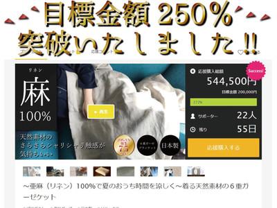 アタラシイものや体験の応援購入サービス「Makuake(マクアケ)」にて先行予約販売中の150枚限定商品、『亜麻(リネン)100%の6重織ガーゼケット』が公開わずか1週間で目標金額250%まで到達!!