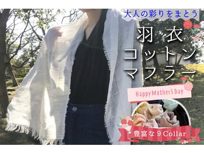 先着50名様限定〈今年の母の日応援商品〉コットン100%の『羽衣コットンマフラー』がクラウドファンディングサイト「CAMPFIRE」にて先行販売開始!