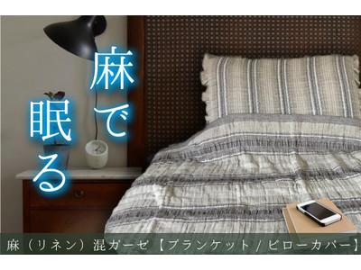 爽やかな涼感寝具『麻(リネン)混ガーゼケット&ピローカバー』がクラウドファンディングサイト「GREEN FUNDING」にて先行販売開始!