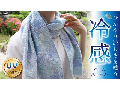夏はおしゃれに涼しさを纏う『ひんやり冷感クールストール』がクラウドファンディングサイト「Makuake」にて先行販売開始!
