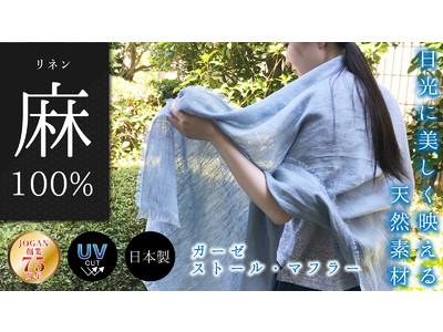 数量限定【着る麻(リネン)100%】のストール&マフラーがクラウドファンディングサイト「Makuake」にて先行販売開始!