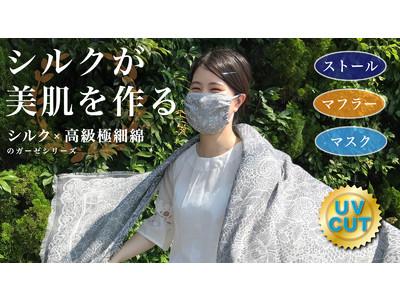 シルクでおしゃれに美肌ケアできるガーゼアイテム!アタラシイものや体験の応援購入サービス「Makuake(マクアケ)」にて先行予約販売を開始!