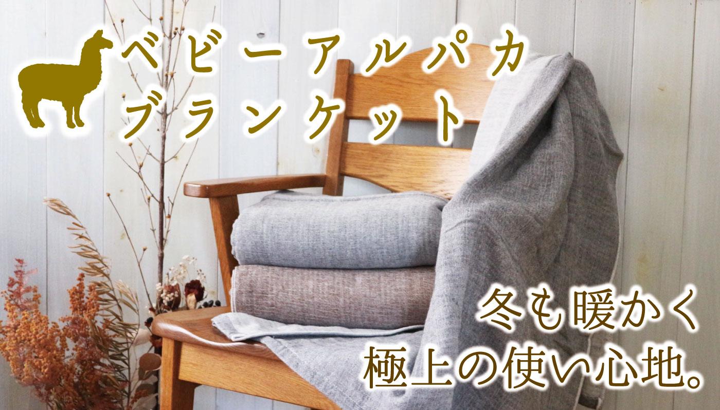 ベビーアルパカを使用した高級ブランケットがクラウドファンディングサイト「Makuake」にて先行販売開始!