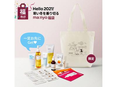 韓国ブランド「魔女工場」が、新商品を含む10点入りのお得で豪華な福袋を数量限定販売!