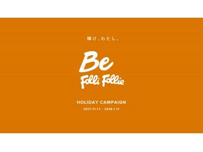 人気女性タレント・ファッションモデル・インフルエンサー42名がミューズとして参加!あなたの輝いている瞬間をフォリフォリと「Be Folli Follie」プロジェクト 本日スタート