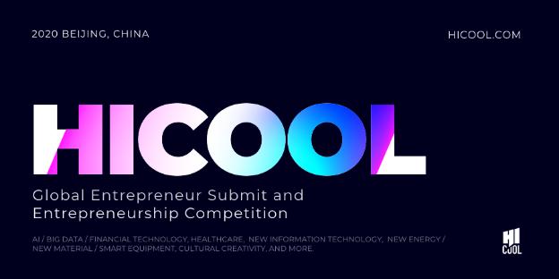 HICOOLグローバル起業家サミットと起業コンテスト