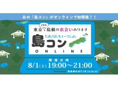 島根県主催の出会いの場「島コン!」。今年も首都圏等で開催します