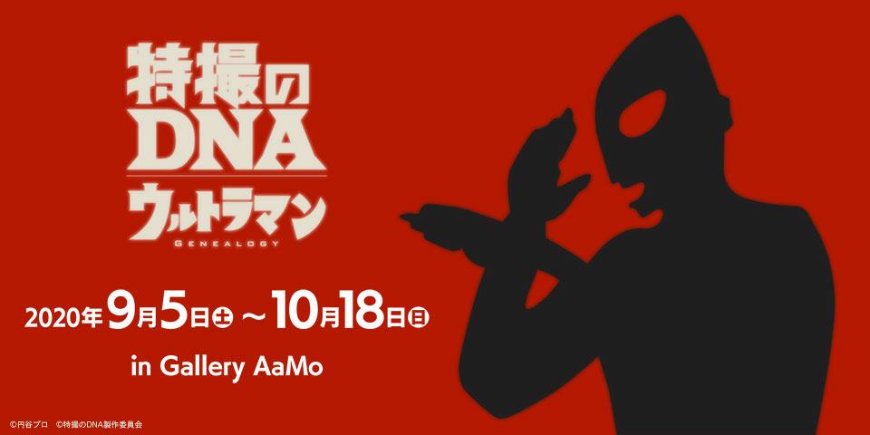 ウルトラマンシリーズの系譜と円谷プロ作品を辿る展覧会「特撮のDNA―ウルトラマン Genealogy」今秋開催決定!9月5日(土)より東京ドームシティにて期間限定オープン