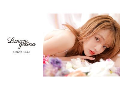 人気モデル、吉木千沙都(ちぃぽぽ)プロデュースブランド「Lunangelina」がついに2020年10月20日(火)GRAND OPEN!ランジェリー選びがより一層楽しくなるトキメキをお届け(ハート)