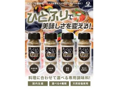 ひとふりで美味しさを変える!キャンプの醍醐味「アウトドア料理」をワンランク上のプロの味に! APORITO SPICE 発売