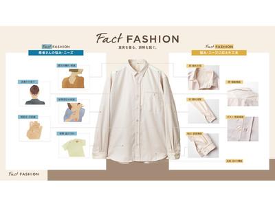 ヤンセン、乾癬患者会およびアパレル企業とともに患者さんの心身の悩みを軽減する衣服ブランド「FACT FASHION」を立ち上げ