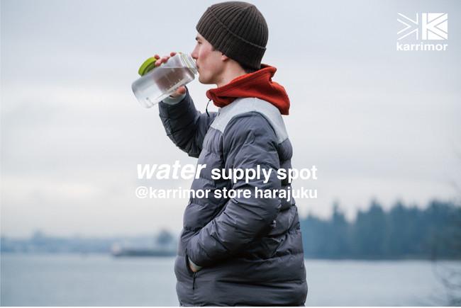 カリマーストア原宿が給水サービスをスタート。