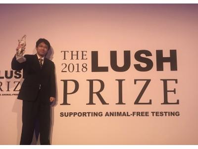 動物実験の代替法開発および、動物実験廃止に向けた活動を推進する世界最大のプライズ『Lush Prize 2018』   アジア全域を対象とした若手研究者部門において日本人が受賞