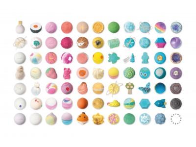 英国発化粧品ブランド LUSH(ラッシュ) バスボム誕生30周年を祝い バスボムコンセプトショップ「LUSH 原宿店」の限定アイテム54種を3月29日(金)から世界49の国と地域で販売開始