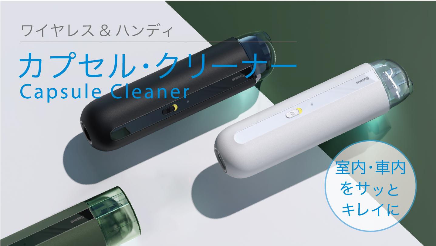 スタイリッシュでコンパクトな、持ち運び出来る「カプセル・クリーナー」が日本初上陸!クラウドファンディング「Makuake」にて出品数時間で目標金額達成!