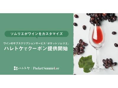 ワインのサブスク「Pocket Sommelier(ポケットソムリエ)」が、ミレニアル世代の女性向けWEBサービス「ハレトケ」に協賛し、ワインで女性の毎日を応援!