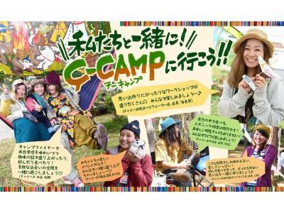 【外遊び with チャイハネ】 第5回 C-CAMP (チーキャンプ) 神奈川・丹沢にて5月開催!