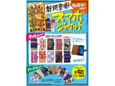 【チャイハネ】大人気のスマホケース・カバーに新柄と、iPhoneX対応ケースが登場!