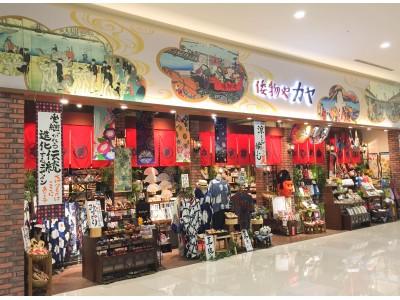 【倭物やカヤ】熊本店OPEN!郷土玩具の巨大「おばけの金太」が店頭でお出迎え