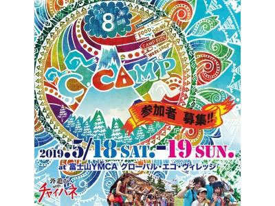 【チャイハネ】プロデュース『C-CAMP チーキャンプ』vol.8 富士山を望む高原で5月開催決定!