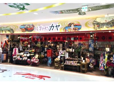 新しい日本の魅力をお届けする【倭物やカヤ】イオンモール成田店オープン!