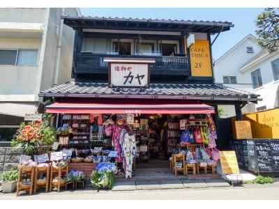 【倭物やカヤ】鎌倉店が小町通りに移転NEW OPEN!