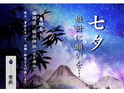 【岩座-IWAKURA-】七夕短冊に願いを