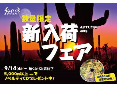 【チャイハネ】店内音楽が待望のCD化!秋の新作をお買い上げで数量限定プレゼント!